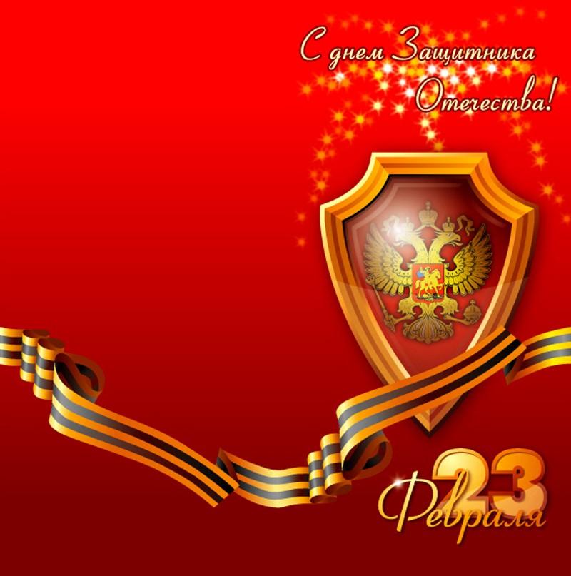 Дорогие Защитники Отечества! Поздравляем вас с праздником!